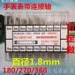 1.8mm生耳盒�b手表表�нB接��簧�S    �S家加工   OEM